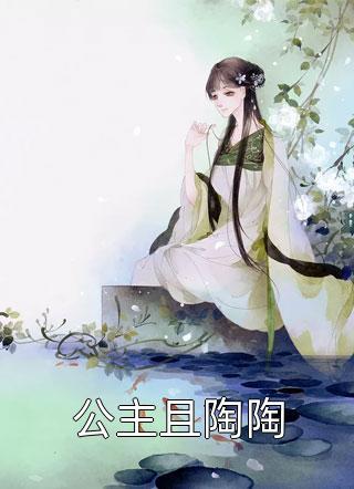 公主且陶陶小说