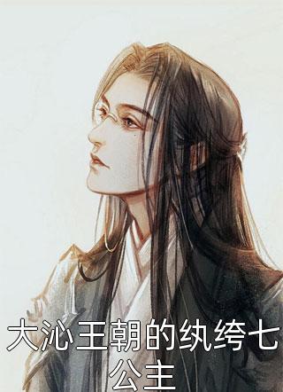 大沁王朝的纨绔七公主小说