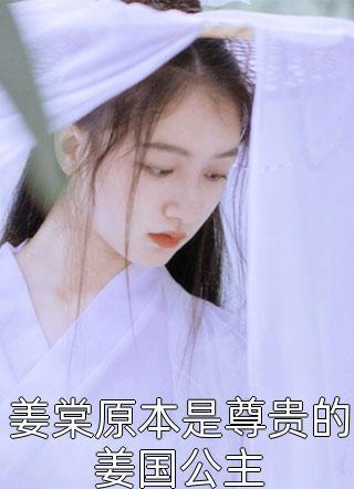 姜棠原本是尊贵的姜国公主小说